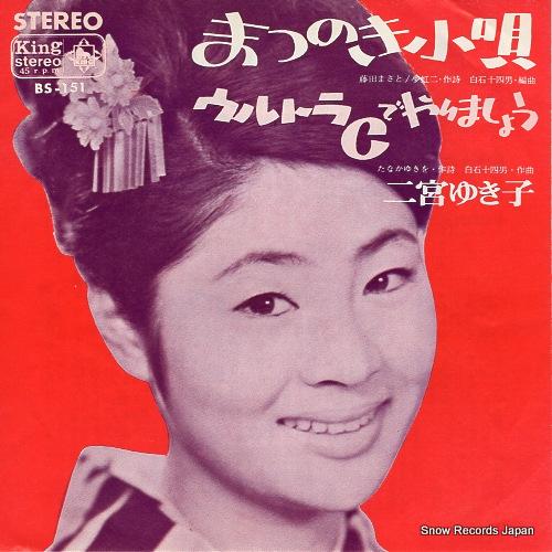NINOMIYA, YUKIKO matsunoki kouta BS-151 - front cover