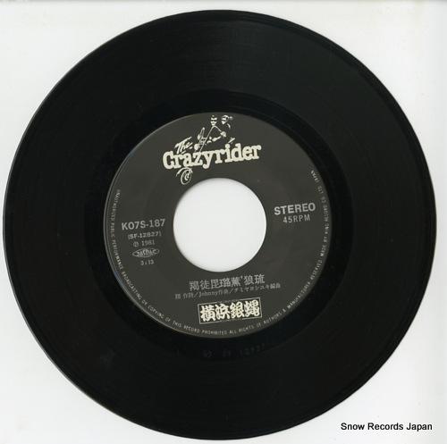YOKOHAMA GINBAE kattobi rock'n roll K07S-187 - disc