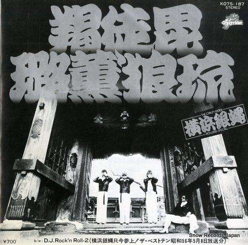 YOKOHAMA GINBAE kattobi rock'n roll K07S-187 - front cover