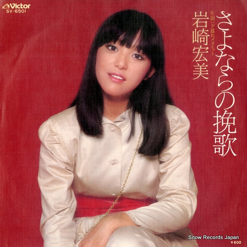 IWASAKI, HIROMI sayonara no banka SV-6501 - front cover