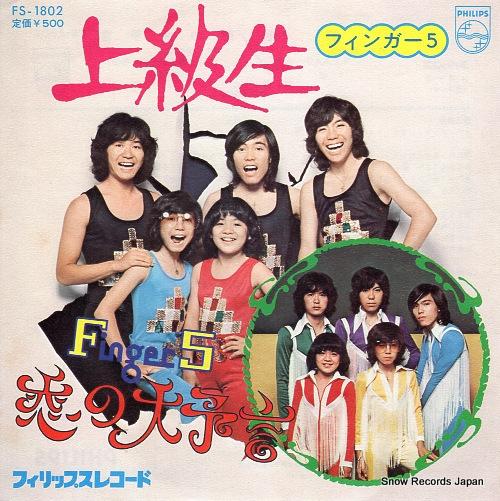 FINGER 5 jokyusei FS-1802 - front cover