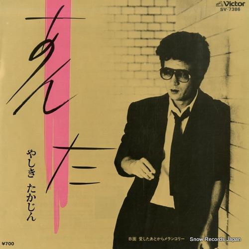 YASHIKI, TAKAJIN anta SV-7386 - front cover