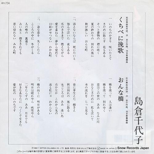 SHIMAKURA CHIYOKO kuchibeni banka