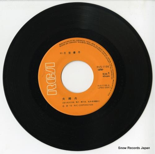 MIKASA, YUKO meotobune RVS-1196 - disc