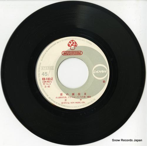 GARO kimi no tanjobi CD-183-Z - disc