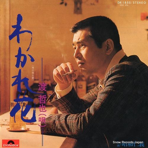 WATARI, TETSUYA wakare bana(otoko no wakareuta) DR1855 - front cover
