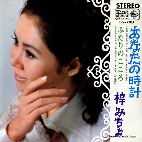 AZUSA, MICHIYO anata no tokei BS-790 - front cover
