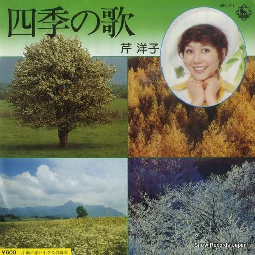 SERI, YOKO shiki no uta GK-41 - front cover