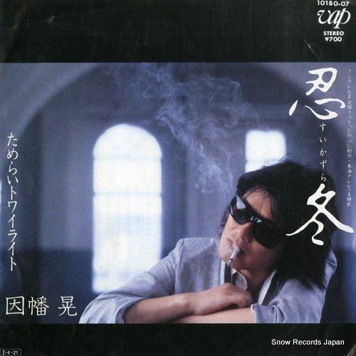 因幡晃 忍冬 10180-07