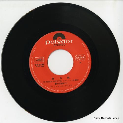 NOGUCHI, GORO kaze no eki DR6165 - disc