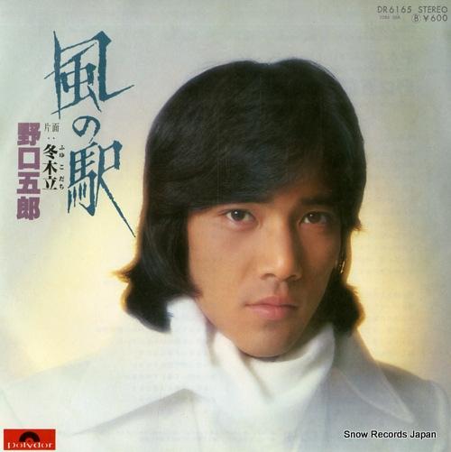 NOGUCHI, GORO kaze no eki DR6165 - front cover