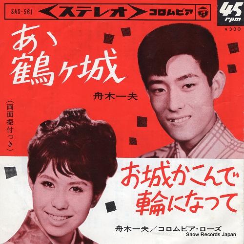 FUNAKI, KAZUO, AND COLUMBIA ROSE a tsurugajo SAS-561 - front cover