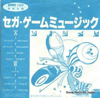 BEEP 1986年11月号付録 セガ・ゲームミュージック E7765