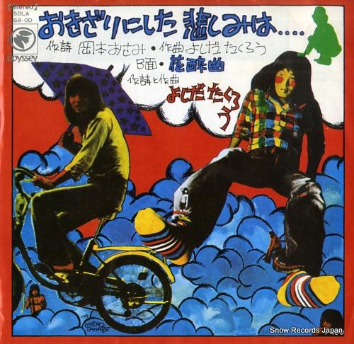 YOSHIDA, TAKURO leaving my sorrow behind SOLA68-OD - front cover