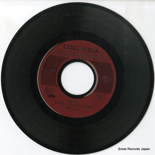 HOSOKAWA, TAKASHI yukizuri AK-199 - disc