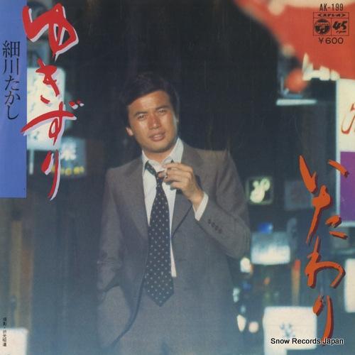 HOSOKAWA, TAKASHI yukizuri AK-199 - front cover