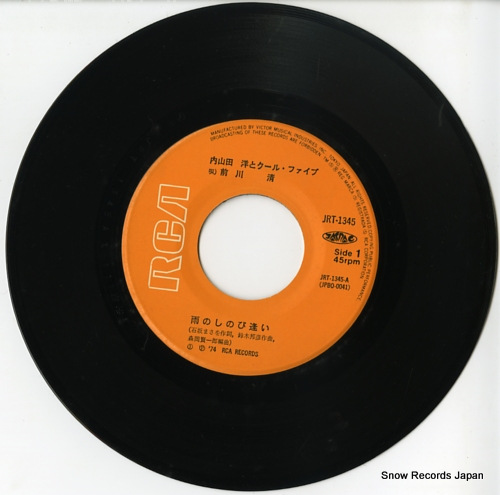 UCHIYAMADA, HIROSHI, AND COOL FIVE ameno shinobiai JRT-1345 - disc