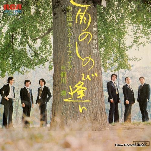 UCHIYAMADA, HIROSHI, AND COOL FIVE ameno shinobiai JRT-1345 - front cover