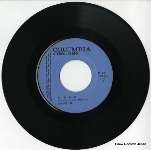 KUROSAWA, TOSHIO yasuragi P-403 - disc
