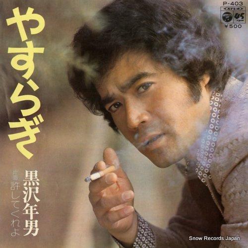 KUROSAWA, TOSHIO yasuragi P-403 - front cover