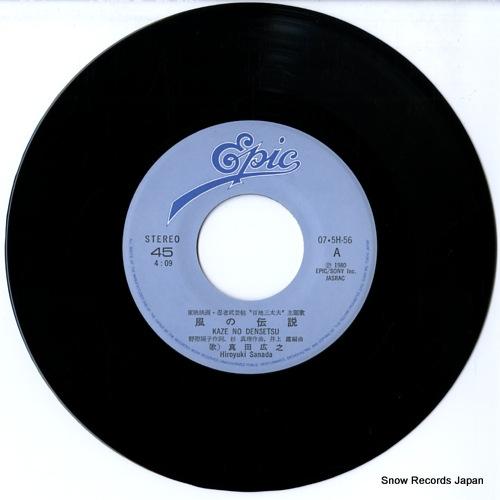 SANADA, HIROYUKI kaze no densetsu 07.5H-56 - disc