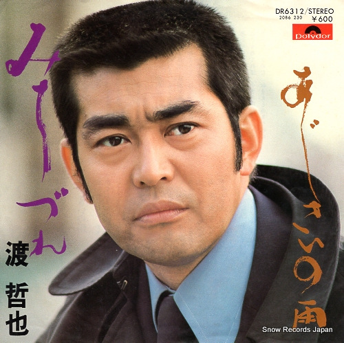WATARI, TETSUYA michizure DR6312 - front cover