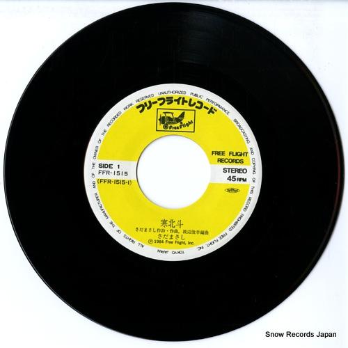 SADA, MASASHI kanhokuto FFR-1515 - disc