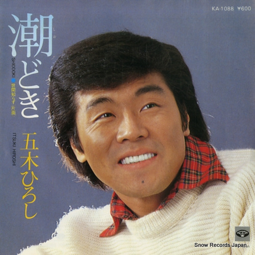ITSUKI, HIROSHI shiodoki KA-1088 - front cover