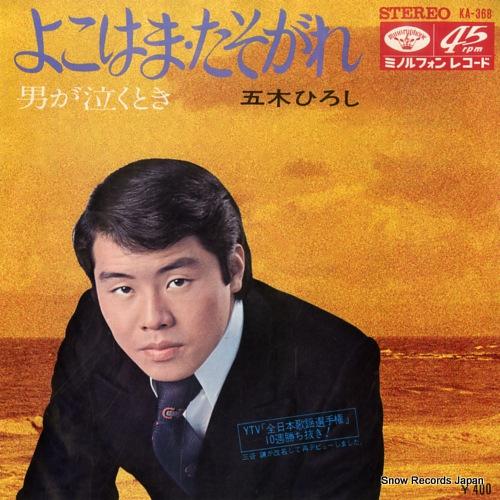 ITSUKI HIROSHI - yokohama tasogare - 7'' 1枚