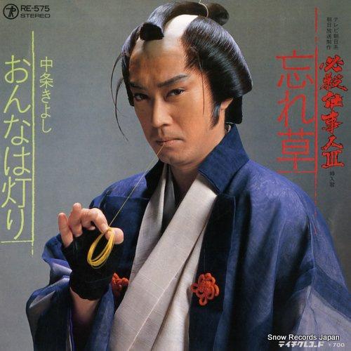 NAKAJO, KIYOSHI wasure gusa RE-575 - front cover