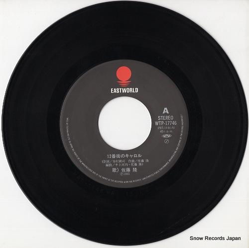 SATO, TAKASHI 12bangai no carol WTP-17746 - disc