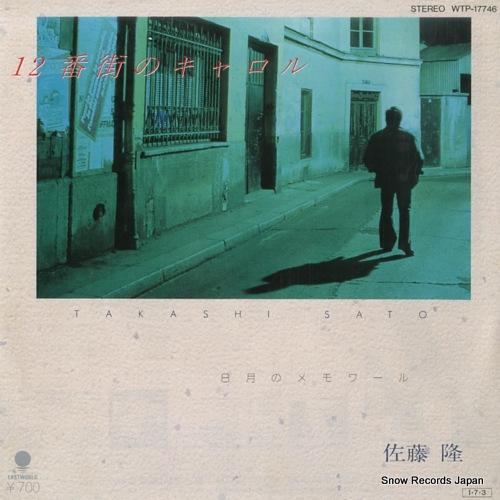 SATO, TAKASHI 12bangai no carol WTP-17746 - front cover