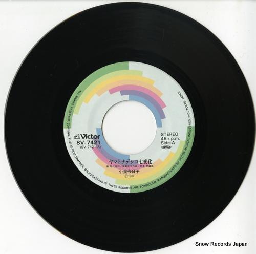 KOIZUMI, KYOKO yamatonadeshiko shichi henge SV-7421 - disc