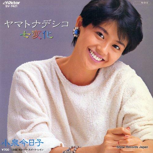 KOIZUMI, KYOKO yamatonadeshiko shichi henge SV-7421 - front cover