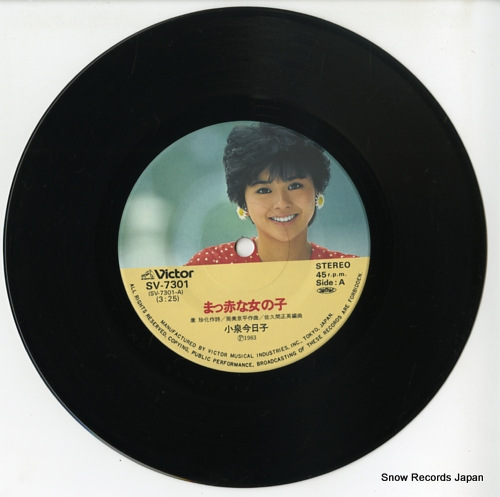 KOIZUMI, KYOKO makka na onnanoko SV-7301 - disc