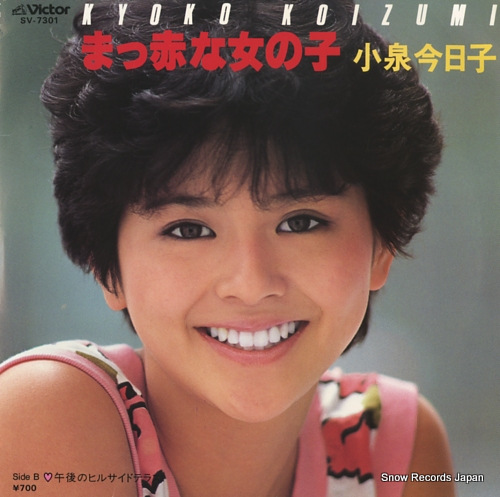 KOIZUMI, KYOKO makka na onnanoko SV-7301 - front cover