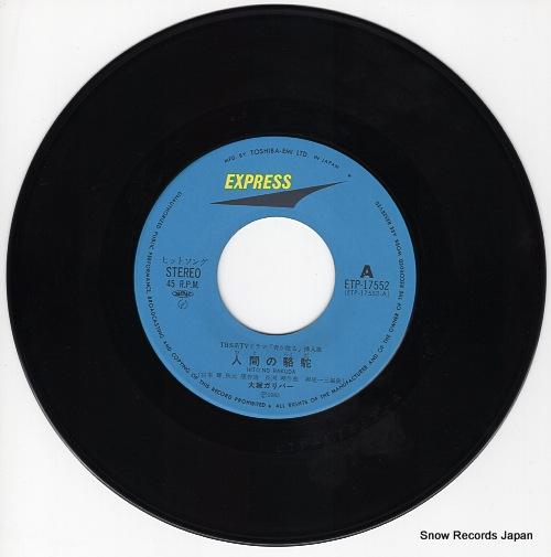 OTSUKA, GULLIVER hito no rakuda ETP-17552 - disc