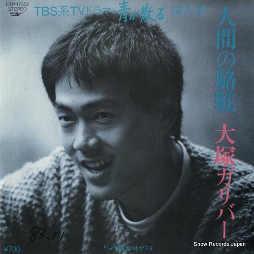 OTSUKA, GULLIVER hito no rakuda ETP-17552 - front cover