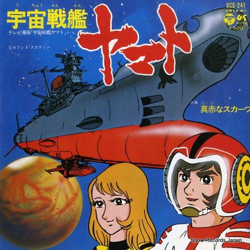 SASAKI, ISAO uchusenkan yamato SCS-241 - front cover