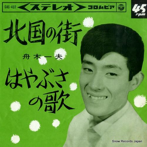 FUNAKI, KAZUO kitaguni no machi SAS-437 - front cover