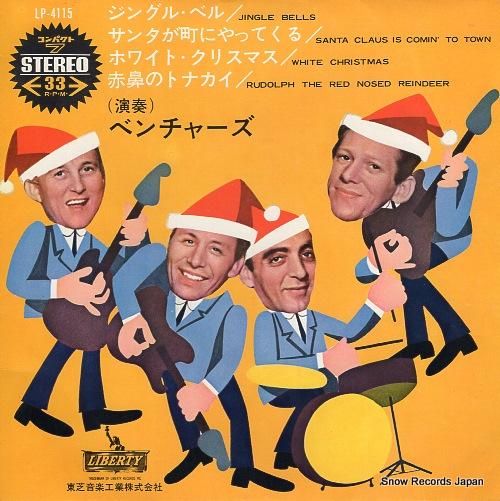 ザ・ベンチャーズ ジングル・ベル LP-4115