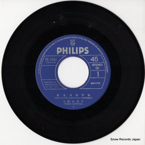 MORIYAMA, RYOKO aruhi no gogo FS-1784 - disc