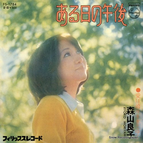 MORIYAMA, RYOKO aruhi no gogo FS-1784 - front cover