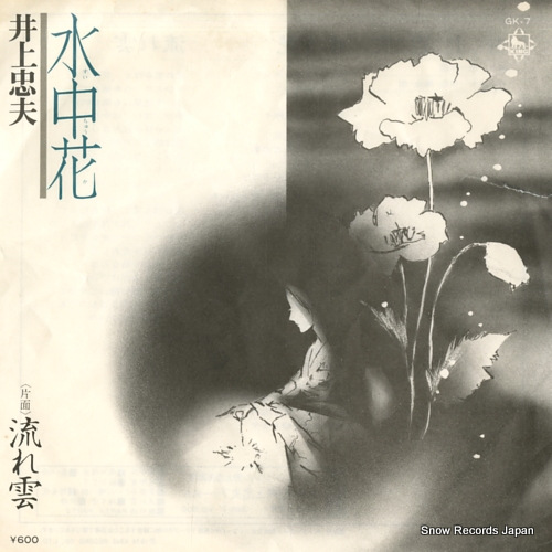 INOUE, TADAO suicyuuka GK-7 - front cover