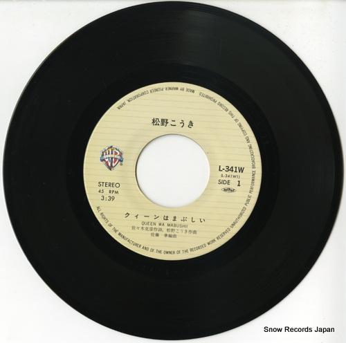 MATSUNO, KOUKI queen wa mabushii L-341W - disc