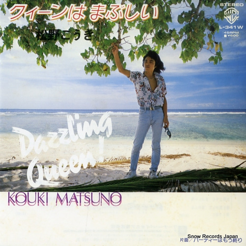 MATSUNO, KOUKI queen wa mabushii L-341W - front cover