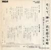 UCHIYAMADA, HIROSHI, AND COOL FIVE soshite kobe JRT-1255 - back cover