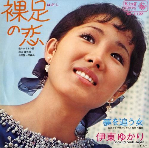 ITO, YUKARI hadashi no koi BS-1127 - front cover