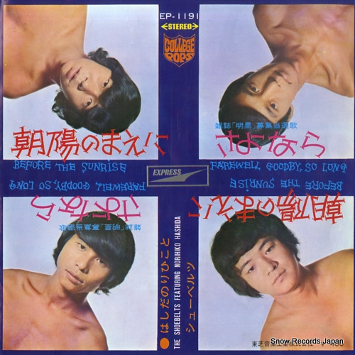SHOEBELTS FEATURING NORIHIKO HASHIDA, THE before the sunrise EP-1191 - front cover