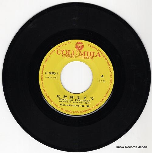 VILLAGE SINGERS, THE hoshi ga furumade LL-10065-J - disc